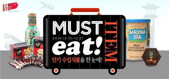 11번가 '머스트 잇 아이템(Must Eat Item)' 기획전