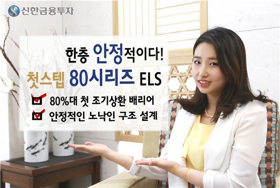신한금융투자가 다양한 수익구조를 지닌 주가연계증권(ELS) 등 11종의 상품을 오는 19일까지 판매한다.