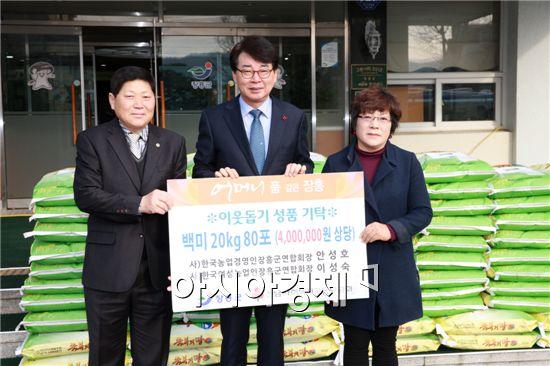 (사)한국농업경영인 장흥군연합회(회장 안성호)와 (사)여성농업인 장흥군연합회(회장 이성숙)  15일 어려운 이웃을 돕기 위한 쌀 80가마 400만원 상당을 장흥군에 전달했다.
