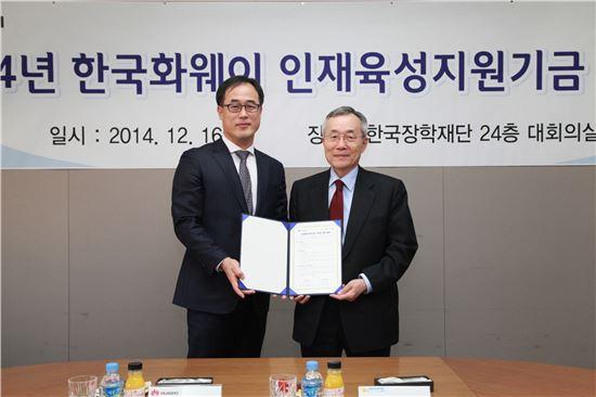 왼쪽부터 김학수 한국 화웨이 부사장, 곽병선 한국장학재단 이사장.