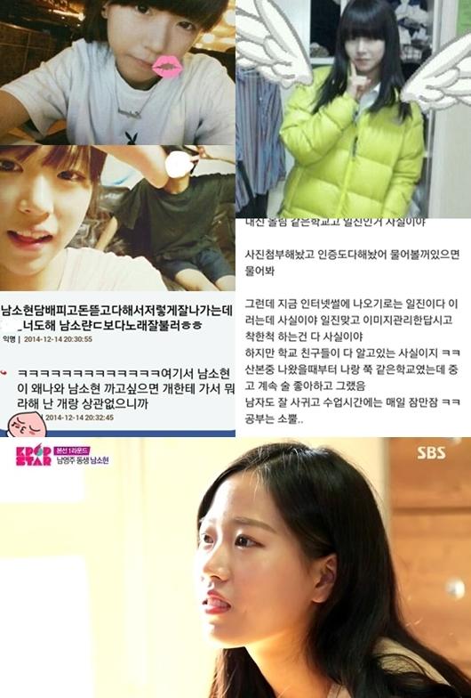 남소현 [사진=온라인커뮤니티,SBS 방송캡처]