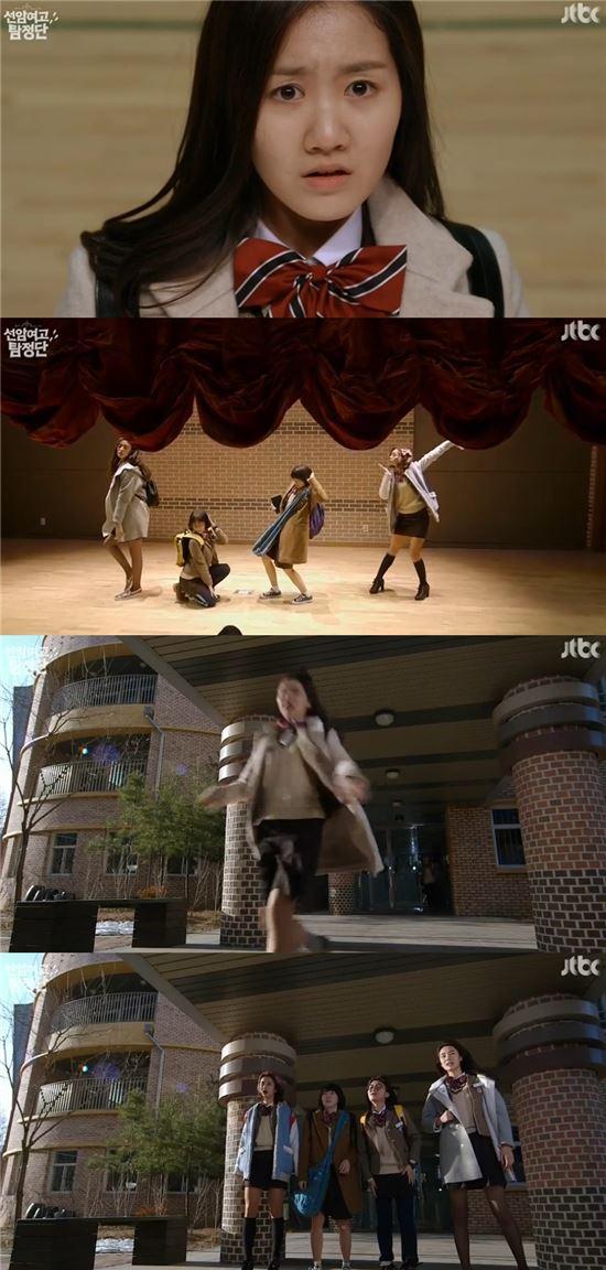 JTBC '선암여고 탐정단' /방송 캡처