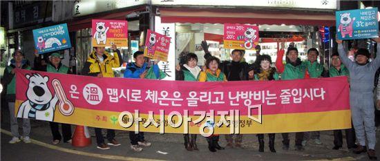 장흥군새마을회산하 직공장새마을운동협의회(회장 박대순)는 최근 회원 30여명이 참석한 가운데 에너지 절약을 위한 '체감 온도를 올려라! 온(溫)맵시 캠페인을 실시했다.