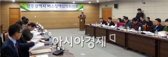 광주광역시(시장 윤장현)는 17일 '버스정책심의위원회'를 열고 시내버스 업체 평가 매뉴얼 개정 등 준공영제 운영을 개선키로 했다.