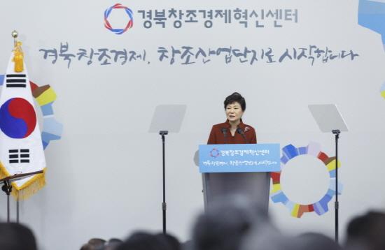 박근혜 대통령이 17일 오전 경북 구미시 신평동 모바일기술융합센터에서 열린 경북창조경제혁신센터 출범식에 참석, 축사를 하고 있다.(사진제공 : 청와대)