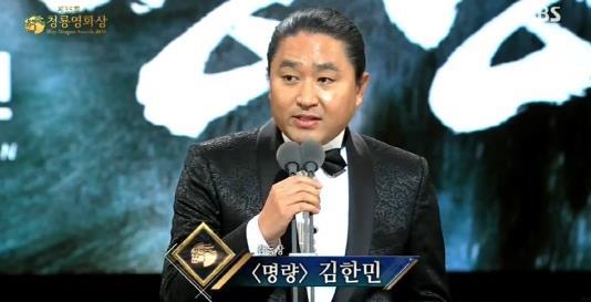 명량 감독상 수상 [사진출처=SBS 방송화면 캡처]