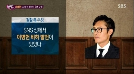 [사진=SBS '한밤의 TV연예' 캡처]