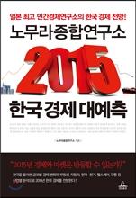 '2015 한국경제 대예측'