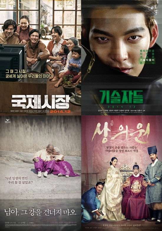 (왼쪽위부터 시계방향으로) '국제시장' '기술자들' '상의원' '님아 그 강을..' 포스터