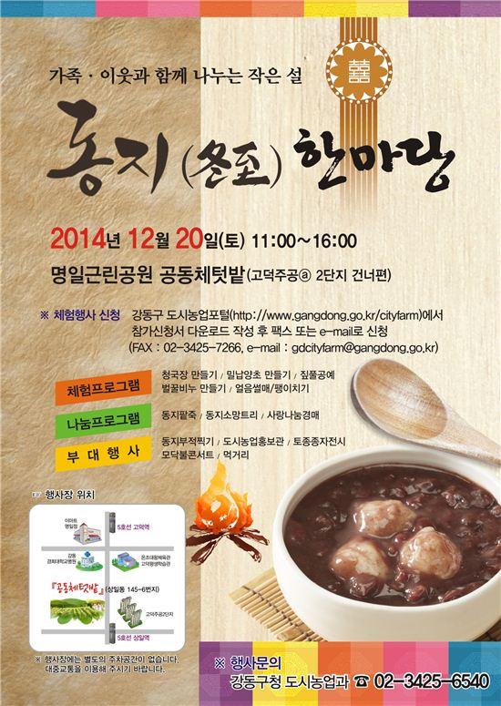 동지 한마당 개최 포스터