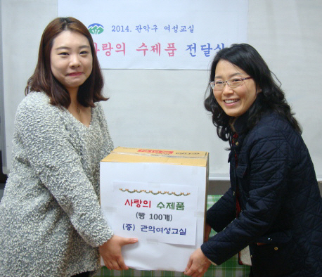 관악구 여성교실 수강생들 기부