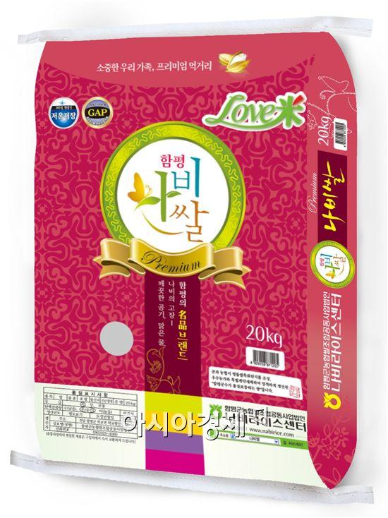 함평 나비쌀