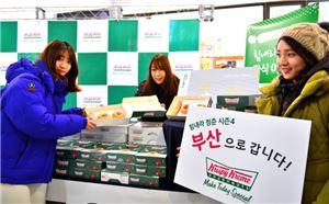 크리스피 크림 도넛이 '힘내라 청춘' 캠페인 시즌4를 부산 지역으로 확대해 운영한다.