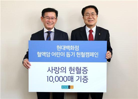 18일 김영태 현대백화점 사장(사진 왼쪽)이 장태평 한국혈액암협회 회장(사진 오른쪽)에게 헌혈증 1만장을 전달하고 있는 모습.