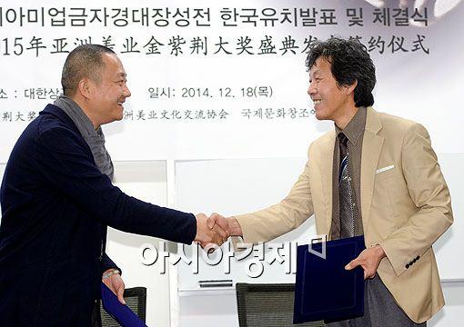 '아시아미용업금자경다장성전' 조직위원회 텅강 회장(왼쪽)-국제문화창조예술연합회 백성현 회장