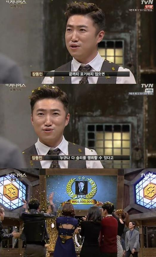 장동민 우승 [사진=tvN '더 지니어스' 방송 캡쳐]