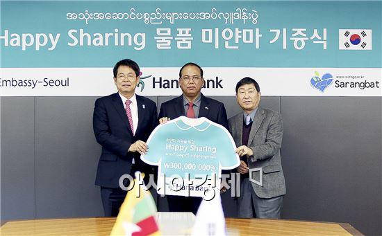 사진 왼쪽부터 김병호 하나은행장 직무대행, 쏘 륀(Soe Lwin) 주한 미얀마 대사, 최성균 '함께하는 사랑밭' 이사장(자료제공:하나은행)