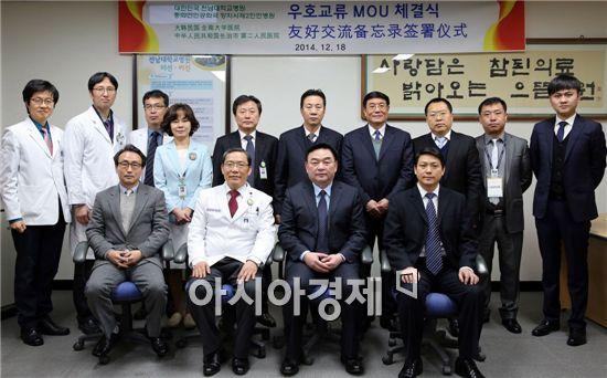 전남대학교병원(병원장 윤택림)이 18일 중국의 대형종합병원인 장치시 제2국민병원(병원장 양장비)과 의료협력을 위한 MOU를 체결했다.