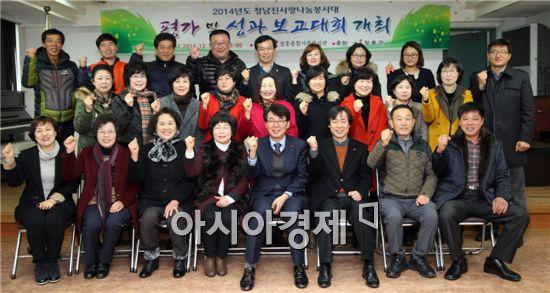 장흥군과 장흥종합사회복지관은 지난 16일 자원봉사 단체 회장 40여명이 참석한 가운데 2014년 정남진 사랑나눔 봉사대 성과보고회를 개최했다.