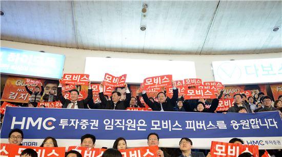 17일 서울 잠실학생체육관에서 HMC투자증권 김흥제 사장(아래에서 둘째줄 왼쪽에서 세번째)을 비롯, 임직원들이 울산 모비스 피버스 경기전에서 열띤 응원을 펼치고 있다.