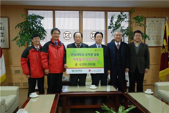 전남대학교 교직원들이 십시일반으로 모은 430만원을 전라남도사회복지공동모금회(회장 허정)에 이웃사랑성금으로 기탁했다.