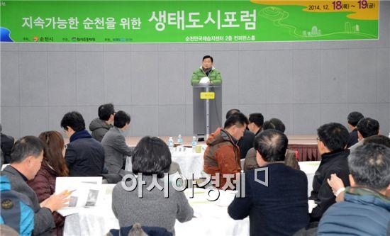 순천시(시장 조충훈)는 '지속가능한 도시 실현을 위한 생태도시 포럼'을 오는 18일부터 19일까지 순천만국제습지센터 컨퍼런스홀에서 개최했다.
