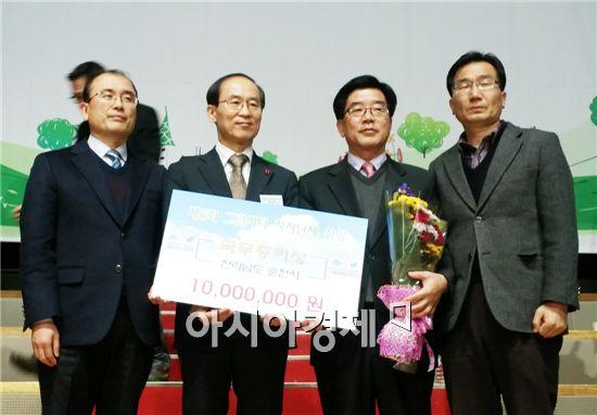 순천시(시장 조충훈)가 최근 환경부 주관으로 실시한 제6회 그린시티(환경관리 우수 자치단체) 공모에서 우수지자체로 선정돼 국무총리상을 수상했다.