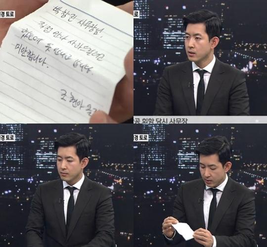 박창진 대한항공 사무장 [사진=KBS1 방송캡쳐]