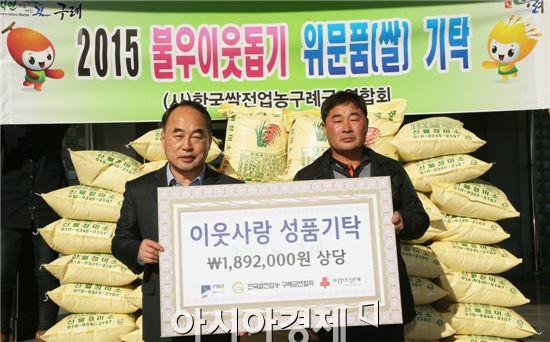 한국쌀전업농 구례군연합회(회장 최순고)가 별도 농지에서 공동 경작해서 얻은 벼 수확물 전량을 구례군에 전달하며 희망2015 나눔 캠페인에 동참했다.