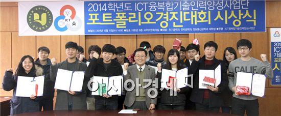 호남대 ICT융복합사업단은  학생우수포트폴리오 시상식을 가졌다.