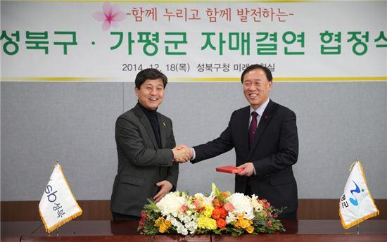 김영배 성북구청장(왼쪽)과 김성기 양평군수