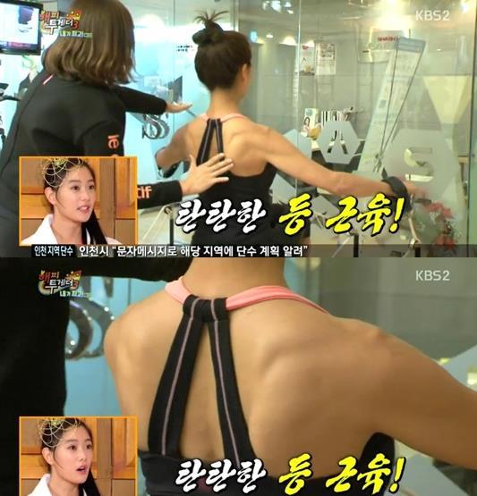 조여정 [사진출처=KBS2 '해피투게더3' 캡처]