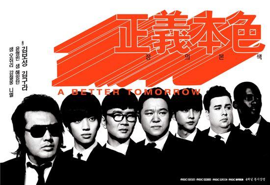 '정의본색' 이미지 /MBC에브리원 제공