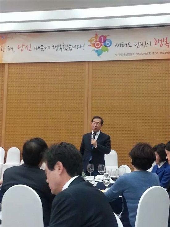 박원순 서울시장이 25개 구청장들과 가진 송년회에서 인사말을 하고 있다.