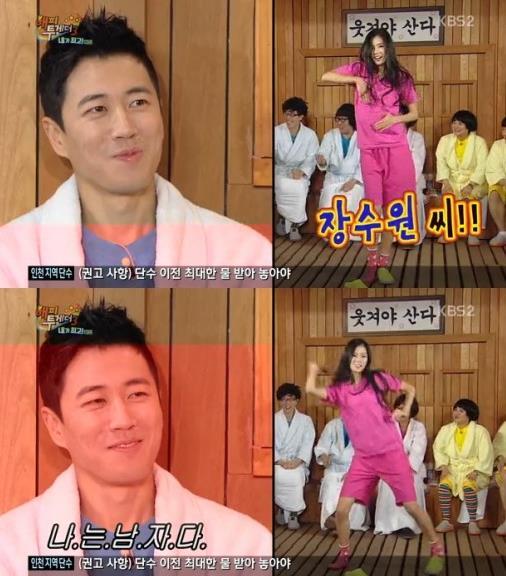 장수원, 박기량 [사진=KBS '해피투게더' 방송 캡쳐]