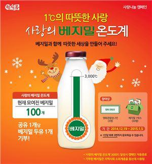 정식품이 사랑의 베지밀 온도계 캠페인을 진행한다.