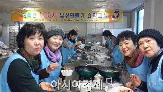 구례군 보건의료원은 지난 17일과 18일 이틀간 행복한 100세 밥상만들기 요리교실을 운영해 호평을 받았다.