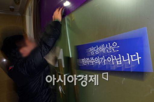 19일 헌법재판소로부터 '정당해산' 결정을 받은 통합진보당의 당사 모습.