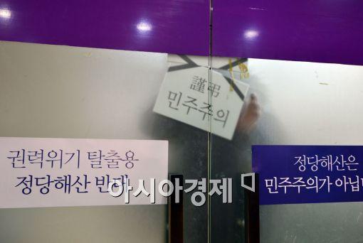 [포토]통진당 당사에 붙은 '근조 민주주의'