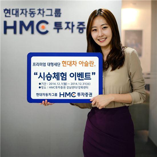 HMC투자증권, 프리미엄 대형세단 현대차 아슬란 시승체험 이벤트