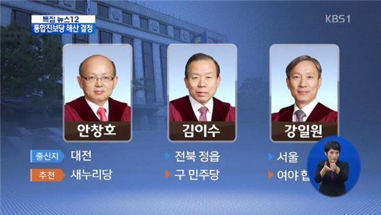 김이수 재판관(가운데) [사진=KBS1 뉴스 캡처]