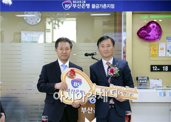 사진 왼쪽부터 김일수 부산은행 부행장, 이병수 물금가촌지점 지점장(자료제공:부산은행)