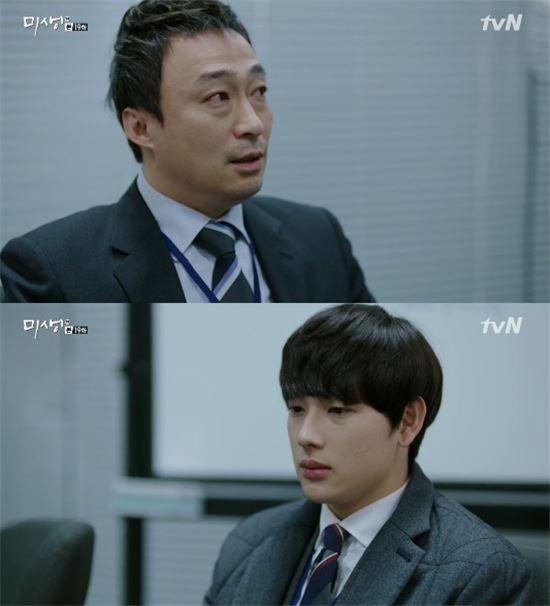 [사진=tvN '미생' 캡처]