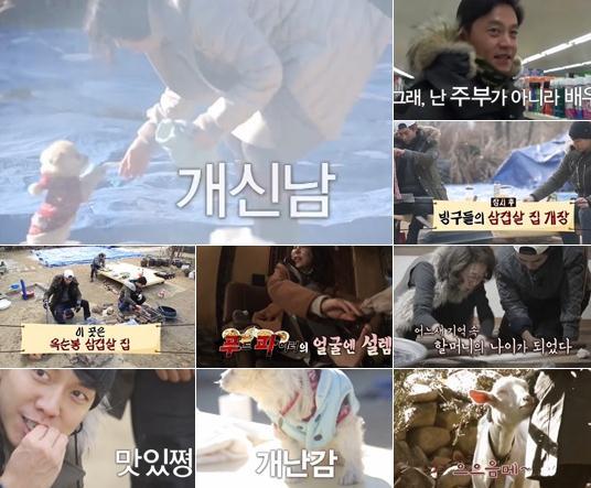 삼시세끼 [사진출처=tvN '삼시세끼' 캡처]