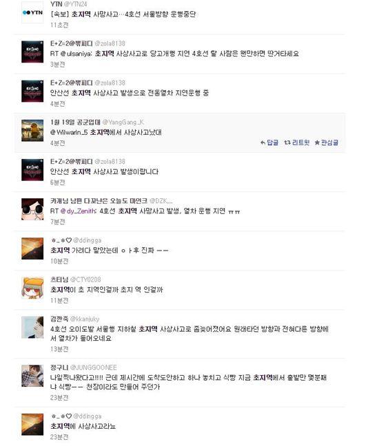 20일 4호선 초지역(신안산대학교) 사망사고로 서울방향 열차운행이 중단됐다는 트위터가 속속 올라오고 있다. [사진출처=트위터 캡처]
