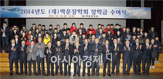 재단법인 백운장학회(이사장 정현복)는 19일  2014년도 장학금 수여식을 광양커뮤니티센터 다목적홀에서 개최했다.