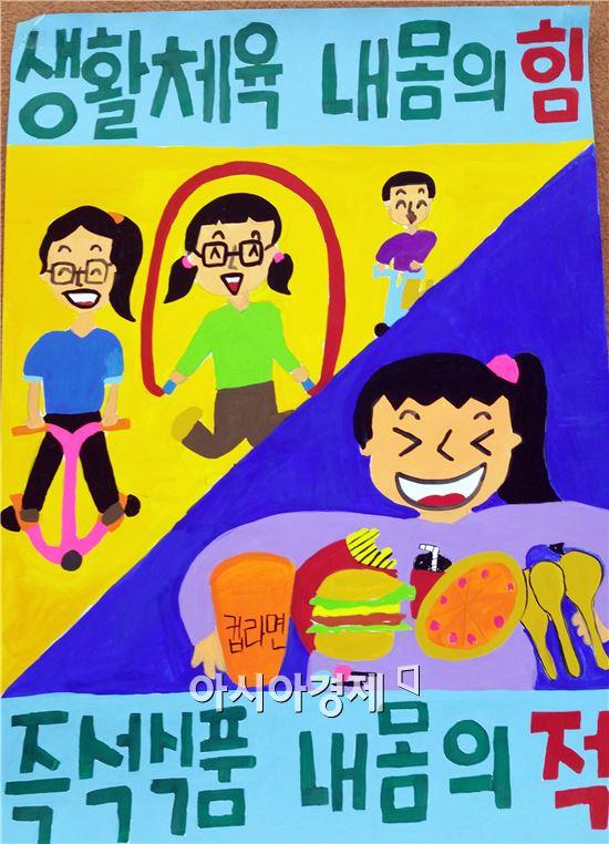 김수연 학생의 '생활체육 내 몸의 힘, 즉석식품 내 몸의 적' 최우수 작품
