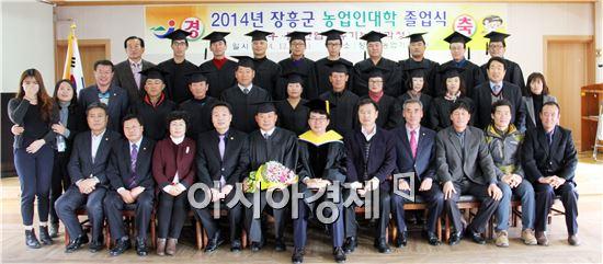 농업인대학 졸업식