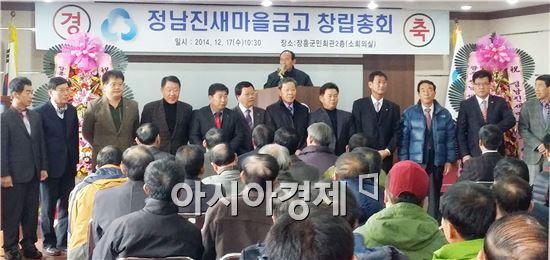 경영효율화를 목표로 장흥군 새마을금고 5개소가 정남진새마을금고로 통합하고 지난 17일 창립총회를 개최했다.