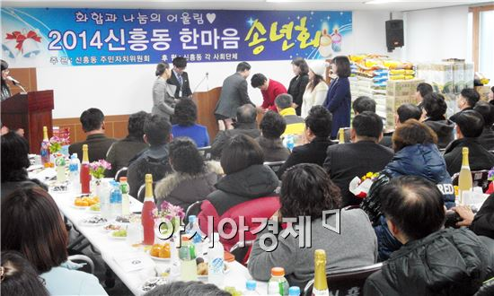 광주 광산구 신흥동 주민들이 19일 오후 동주민센터에서 '착한 송년회'를 열었다.
